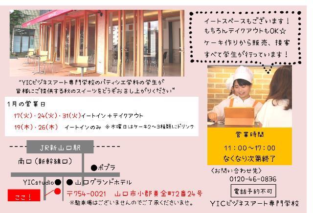 1月のCafé de YICオープン日程☆