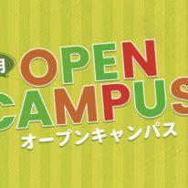 6月のオープンキャンパス!