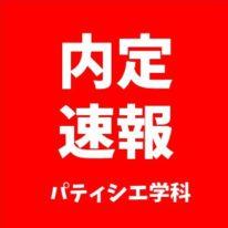 2019年【就職内定速報!】パティシエ学科