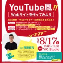 Webデザイナー特別講座開催!Youtube風Webサイトを作ってみよう!