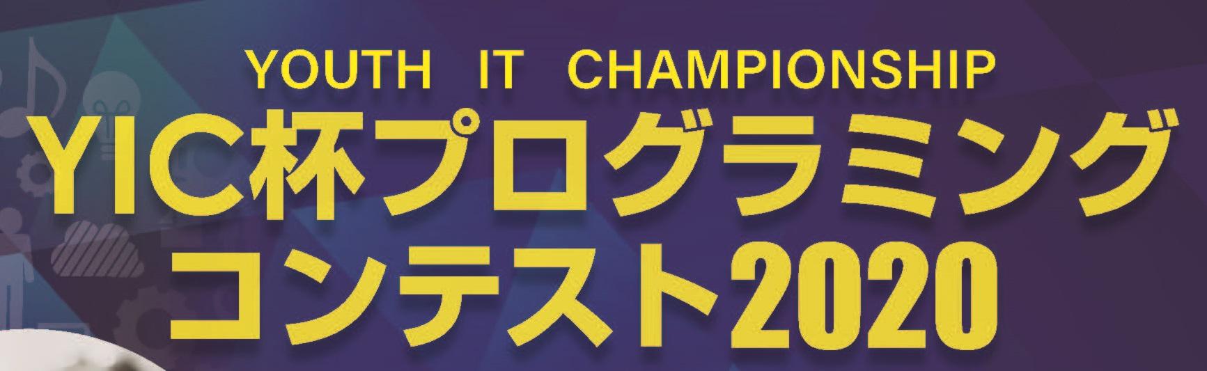 YIC杯プログラミングコンテスト2020 開催決定!!