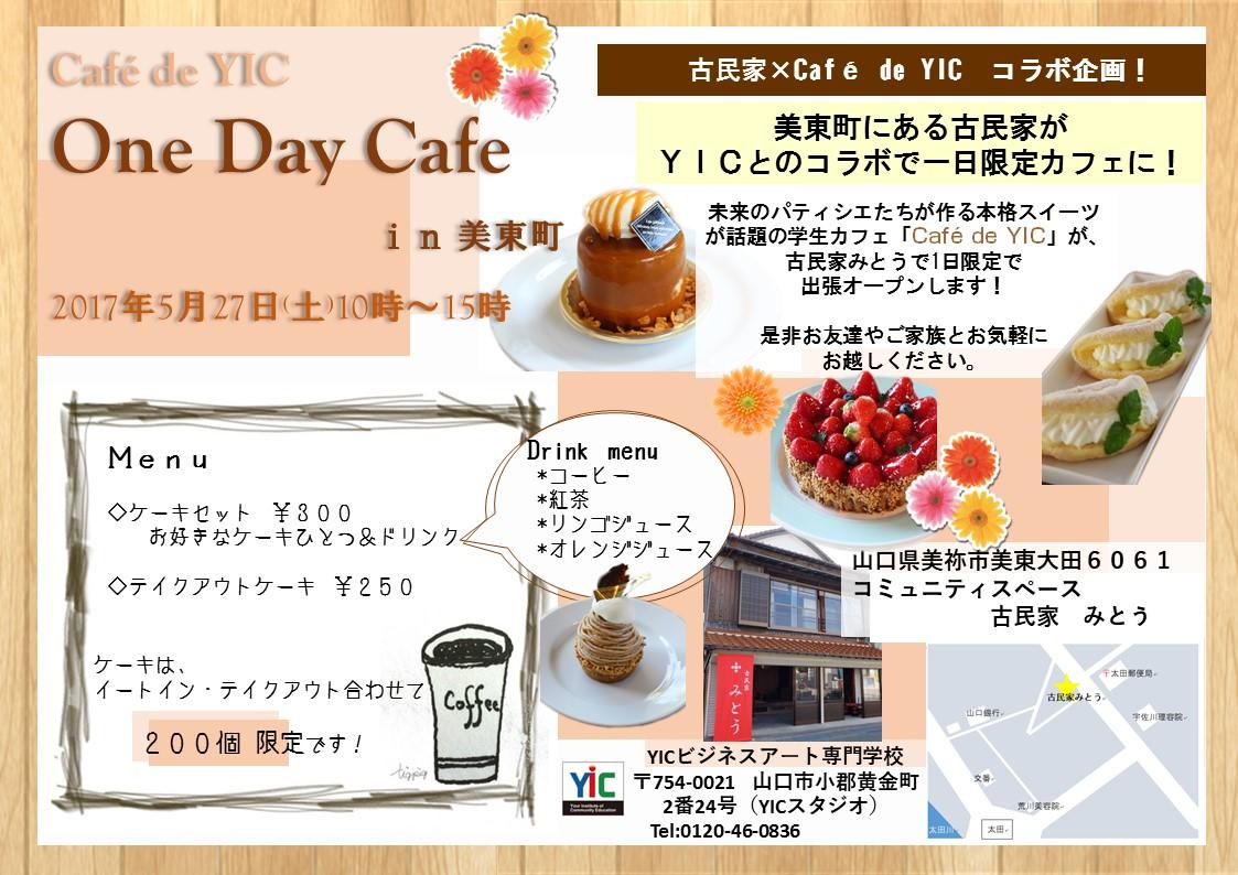 ~お知らせ~Café de YIC古民家カフェについて