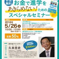 5/26(土)開催!お金で進学をあきらめない!ためのスペシャルセミナー