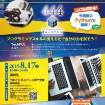 YIC杯プログラミングコンテスト2019開催します!