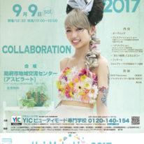 Bmプロデュース!HAIR MAKE LIVE 2017開催!