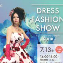 【国際ホテル・ブライダル】ドレスファッションショーを開催します!