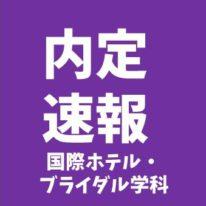 2019年【就職内定速報!】国際ホテル・ブライダル学科