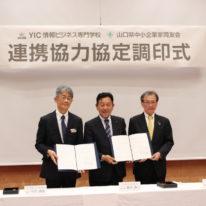 山口県中小企業家同友会との連携協力協定調印式を行いました!