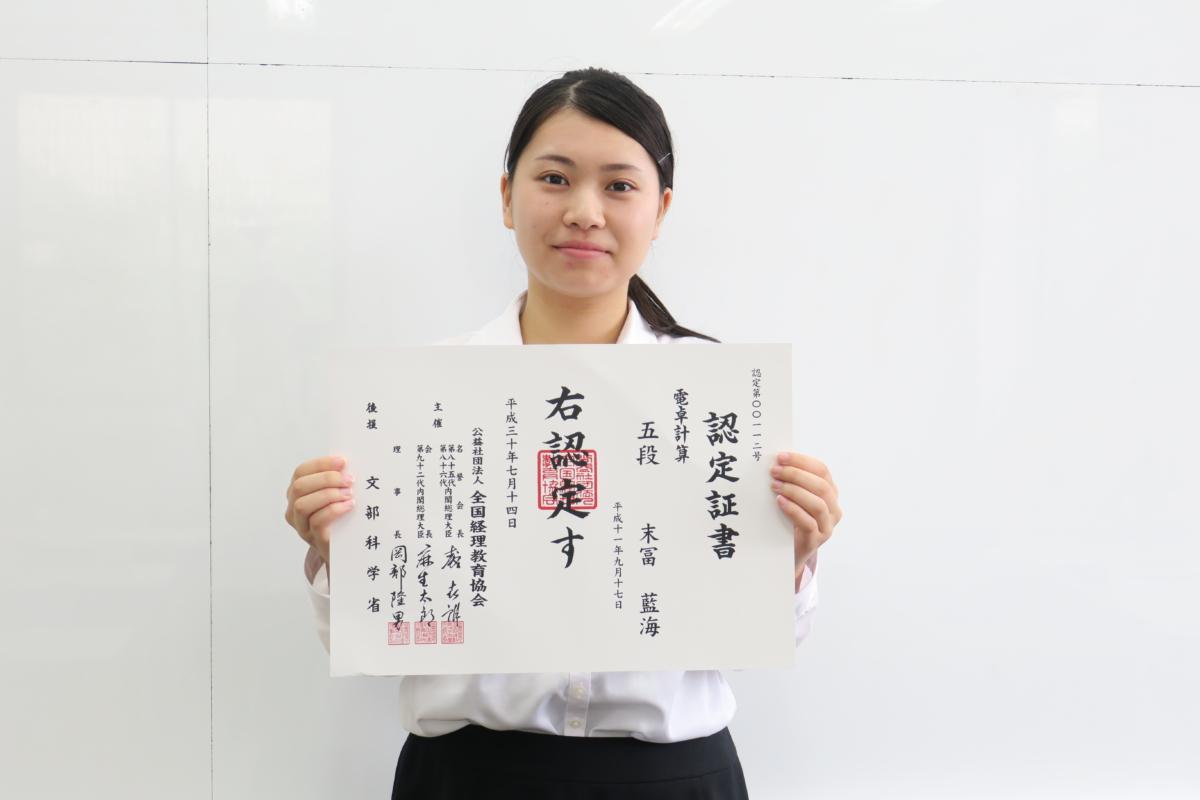 【医療事務】電卓計算能力検定試験 五段 取得!