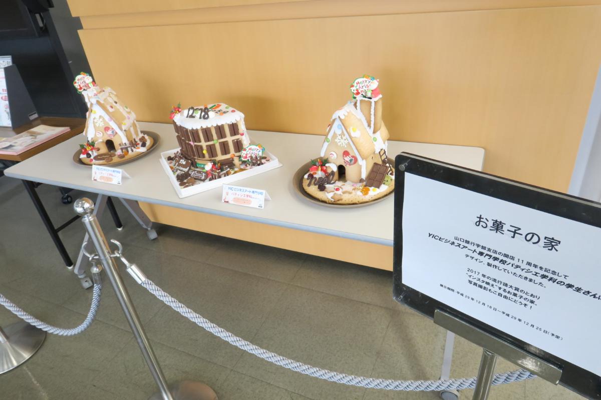 【パティシエ学科】山口銀行開店11周年記念!お菓子の家!