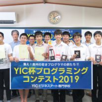 山口県初!YIC杯プログラミングコンテスト2019が開催されました!
