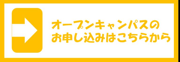 7月20日(土)オープンキャンパス中止のお知らせ