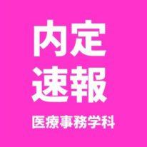 2019年【就職内定速報!】医療事務学科