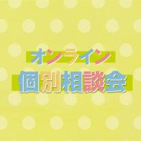 【5月】オンライン個別相談会を開催します!