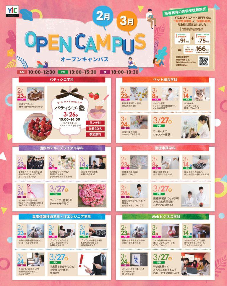 ★2月・3月のオープンキャンパス★
