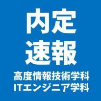 2019年【就職内定速報!】高度情報技術学科・ITエンジニア学科