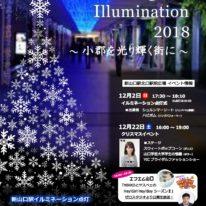 12月22日ブライダルファッションショー開催!
