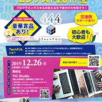 第2回!YIC杯プログラミングコンテスト2019開催決定!