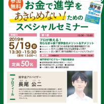 5/19(日)開催!お金で進学をあきらめない!ためのスペシャルセミナー