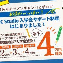 YIC Studio入学金サポート制度はじまりました!