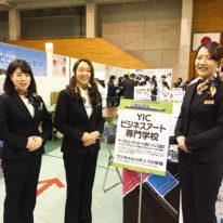 県内進学・仕事魅力発信フェアに参加しました!