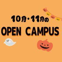 10月&11月のオープンキャンパス★