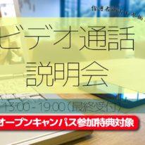 ビデオ通話説明会 開催!
