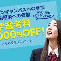 オープンキャンパスor個別相談で選考料5000円OFF!