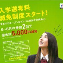 入学選考料5000円減免制度スタート!