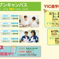 5月・6月のオープンキャンパス・進学相談会!