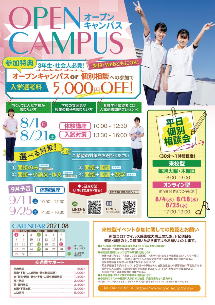 イベント | YIC看護福祉専門学校 2021-07-21 17:41:30