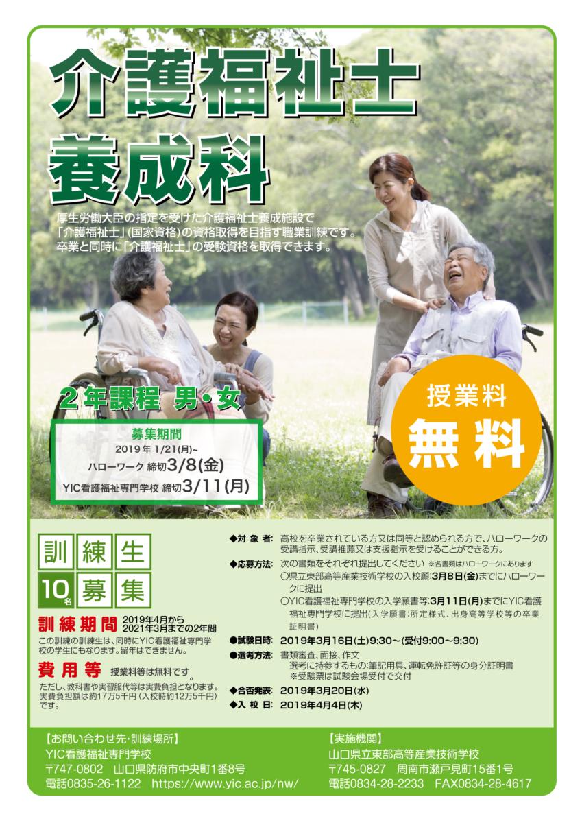【職業訓練】介護福祉士養成科(2年課程)募集開始