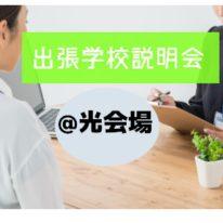 9/14(土)出張学校説明会(光会場)