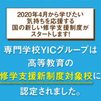 YIC看護福祉専門学校は、高等教育の修学支援新制度対象校に認定されました
