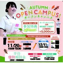11月のオープンキャンパス!