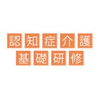 認知症介護基礎研修のお知らせ(9/27更新)
