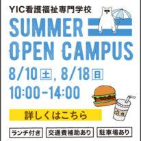 summer  open campus!