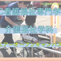 介護福祉学科 YouTube公開!