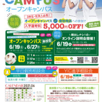 6月のオープンキャンパス・進学相談会!