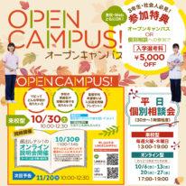 10月のオープンキャンパス!