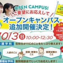 10/3(日)追加開催決定★オープンキャンパス!