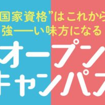 夏の!オープンキャンパス★
