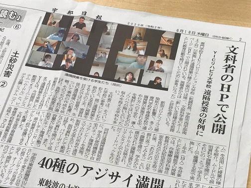 宇部日報に「文部科学省 遠隔授業」関連の記事が掲載されました!