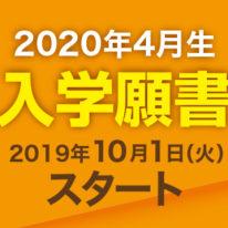 10月1日(火)より、入学願書受け付け開始!