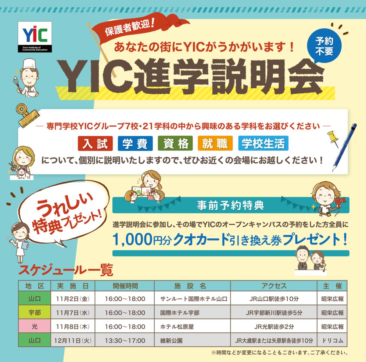 あなたの街にYICがうかがいます! YIC進学説明会