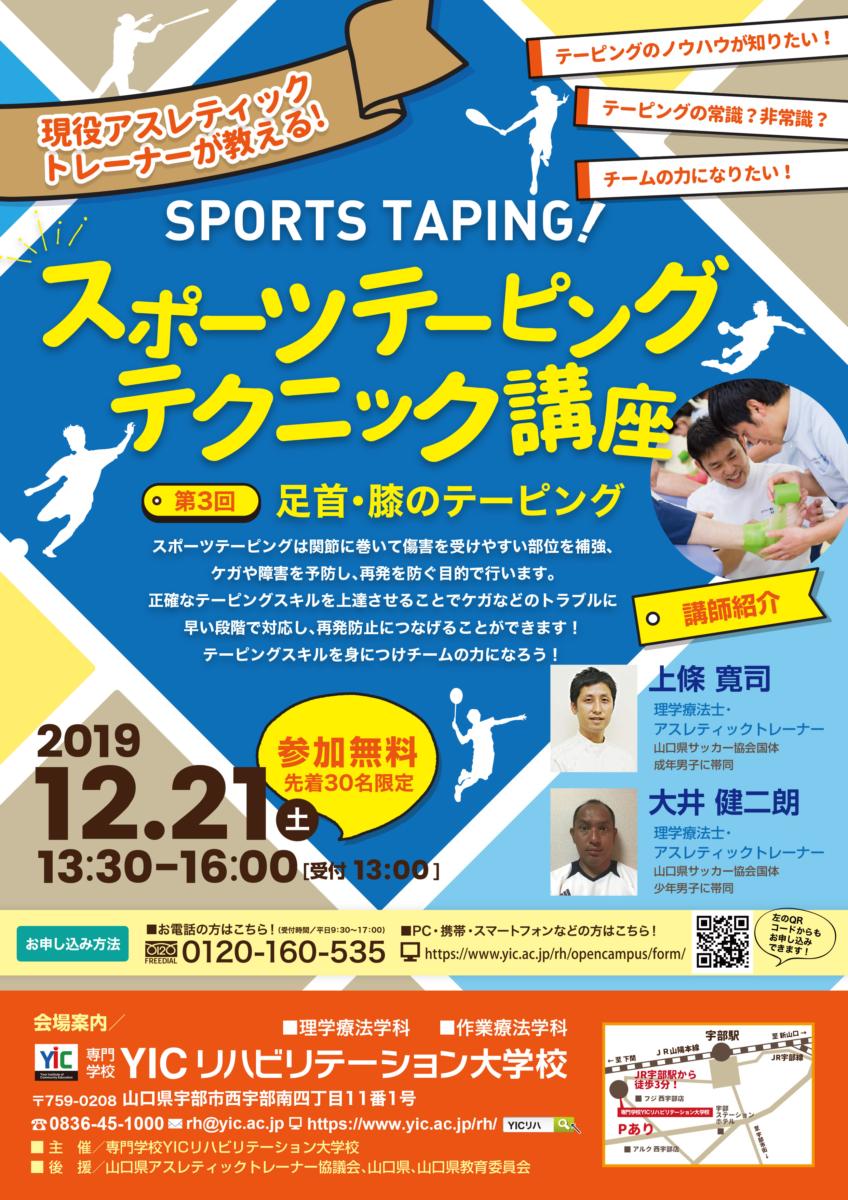 第3回スポーツテーピングテクニック講座