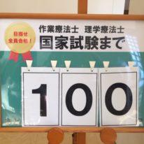 あと100日!