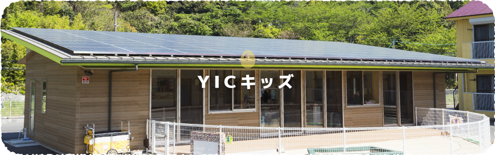 YICキッズ